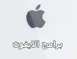 برامج ايفون