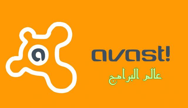 تحميل برنامج avast antivirus