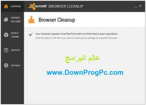 تحميل برنامج Avast Browser Cleanup