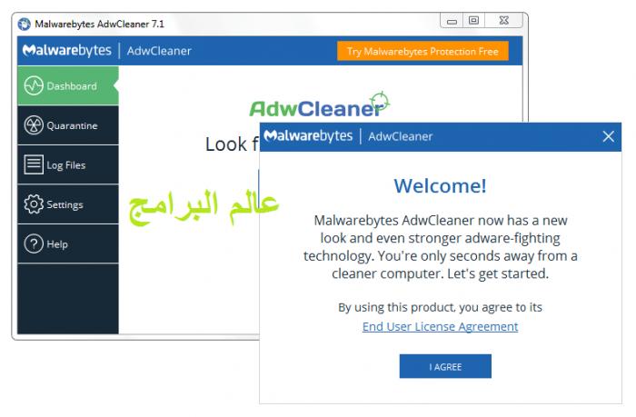 تحميل برنامج AdwCleaner