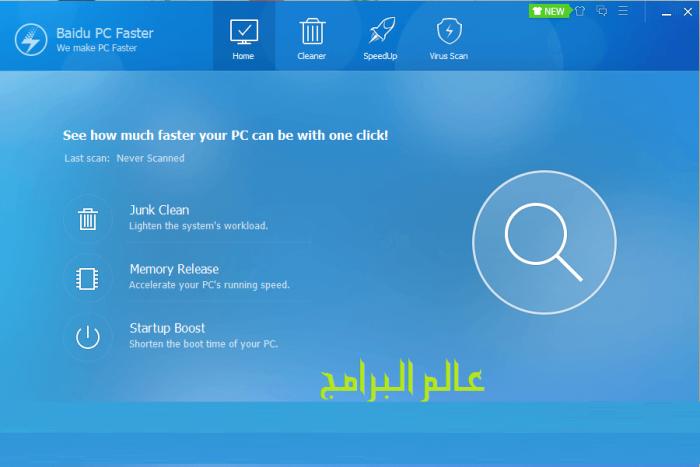 تحميل برنامج Baidu PC Faster