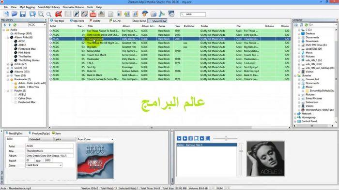 تحميل برنامج Zortam Mp3